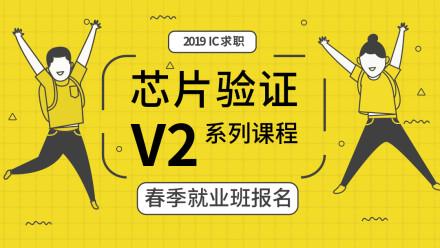 芯片验证V2系列课程-从零基础到实战就业-【路科验证】-路桑亲授