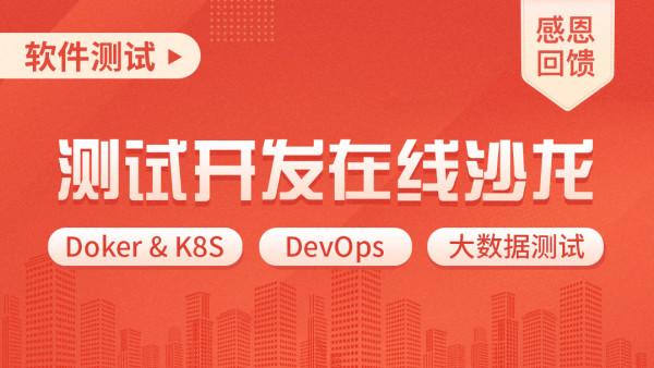 容器技术/Docker/K8S/DevOps/测试平台开发/flask/vue