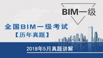 五彩石课堂-全国BIM一级考试(2018年5月真题)详讲