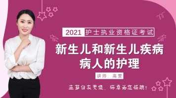 2021护士执业/新生儿和新生儿疾病的护理/考点系统精讲
