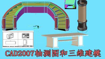 CAD2007轴测图和三维建模