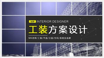 工装方案设计(平面、立面构思、CAD、3D公装)VIP课