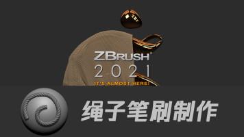 ZBrush2021-绳子笔刷简易方法制作讲解