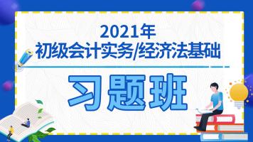 2021初级会计实务/经济法基础【习题班】