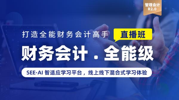 【直播班】管理会计实战——财务会计(全能级)
