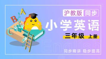 小学英语三年级上册沪教牛津版同步课堂(三起)