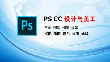 PS CC平面设计与电商美工基础教程(图层,抠图,修图,调色,排版)