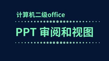 【PPT审阅和视图】计算机二级office2016版