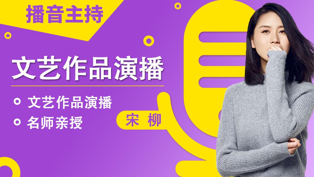 文艺作品演播/北京名师为你解读文艺作品演播【北广之星】