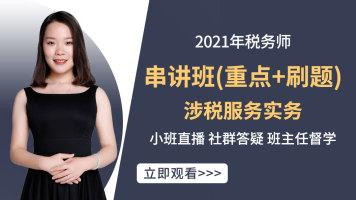 2021年税务师-涉税服务实务-串讲班(重点+刷题)