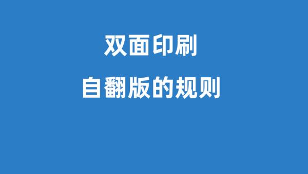 双面印刷拼版的翻版规则,正反版,左右翻,天地翻