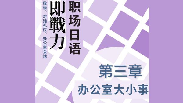 旭文日语-商务日语系列-办公室大小事篇