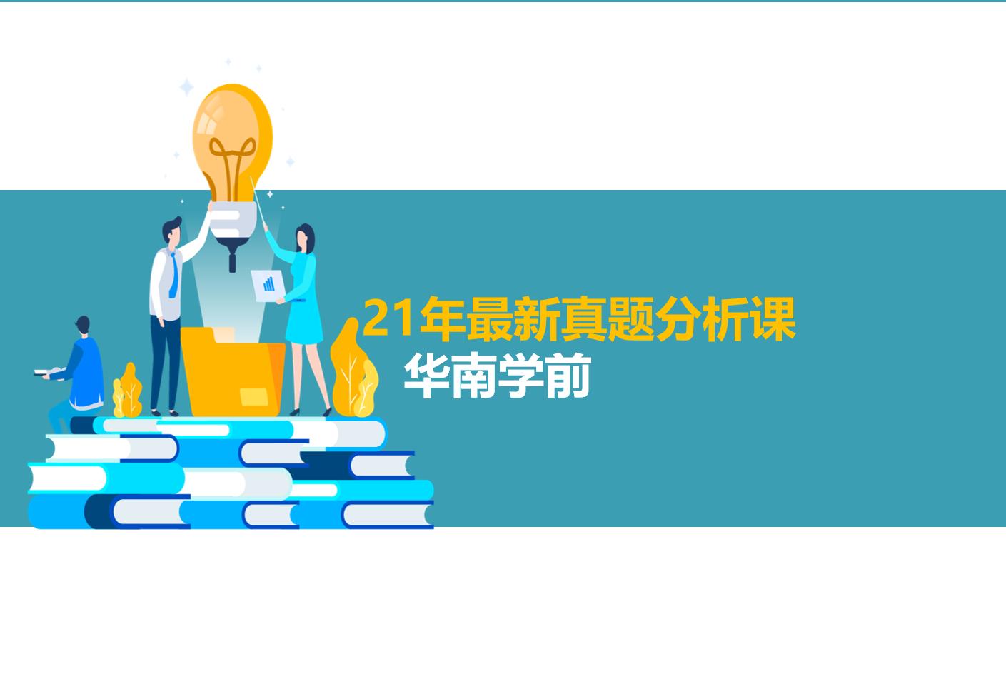 2021教育学考研之华南学前真题分析课