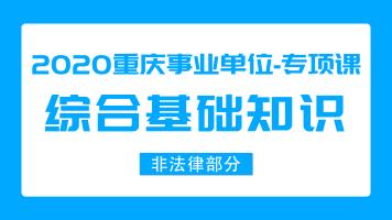 2020重庆事业单位《综合基础知识-非法律部分》48课时 专项课程