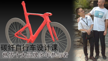 solidworks碳纤自行车单车开发技术供工厂免费培训技术资料