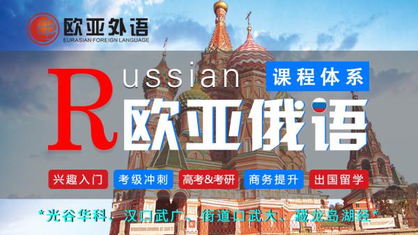 俄语公开课——为什么那么多人学俄语?俄语难学吗?