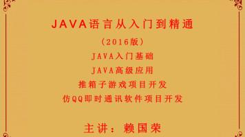 java语言从入门到精通2016+项目实训