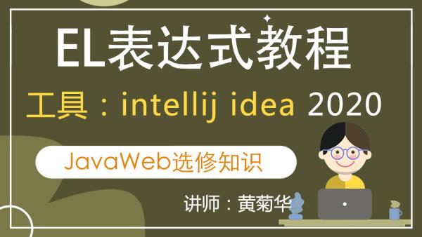 (JavaWeb)JSP之EL表达式教程-基于intellij idea