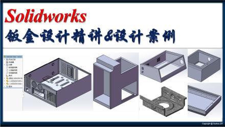 SolidWorks钣金设计精讲+设计案例