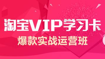 【火焱社】淘宝运营爆款实操VIP