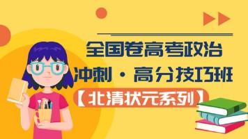 全国卷高考政治冲刺·高分技巧班【北清状元系列】