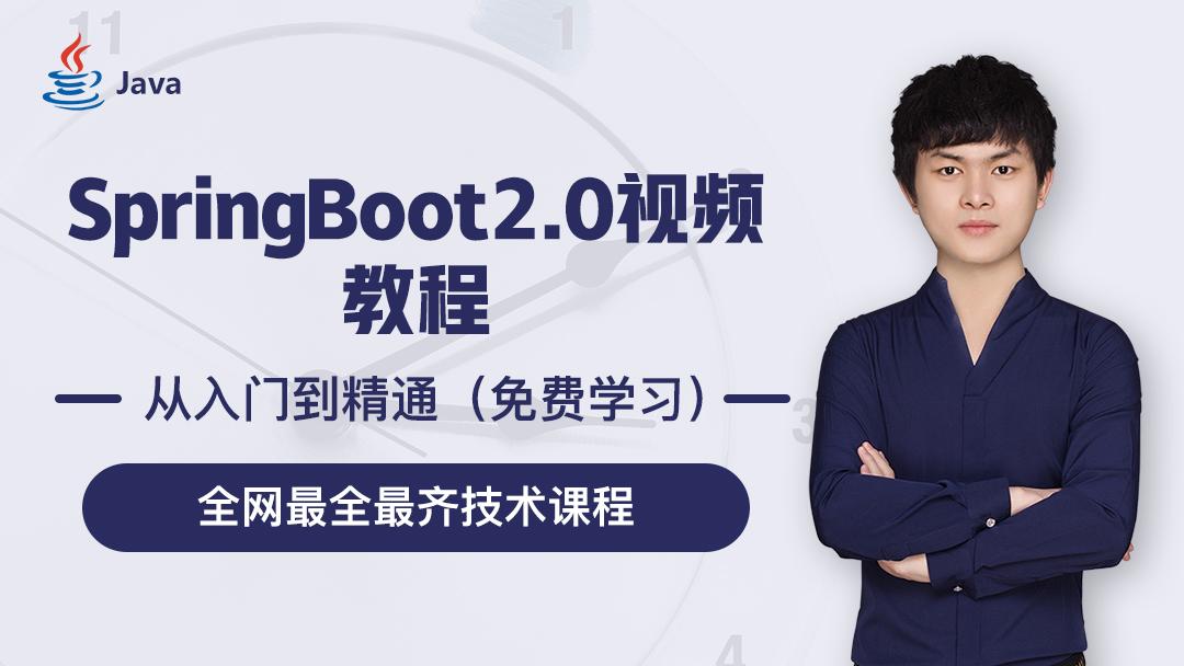 2021年SpringBoot视频教程【免费学习】