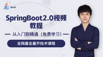 2020年SpringBoot视频教程【免费学习】