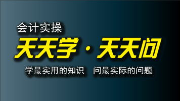会计实操天天学天天问(2017.7月直播回看)