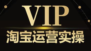 【多至】淘宝天猫高级VIP 系统实战从小白到大神进阶课程
