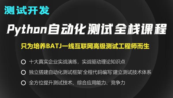 【华测在线】测开之Python自动化测试全栈VIP课程-V209