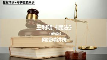 王利明《民法》(第6版)网授精讲班