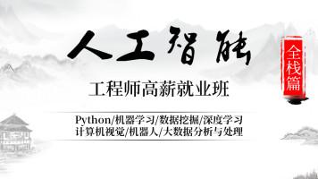 人工智能工程师高薪就业班【楚才国科】