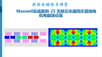 Maxwell实战案列25 平板无铁芯直线同步电机电磁场仿真
