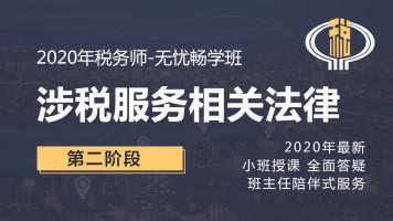 2020年税务师-涉税服务相关法律-精讲班