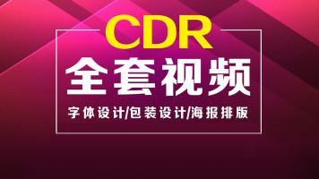 【全套视频】CDR软件入门+案例教学【部落窝教育】
