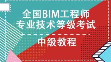 邮电BIM中级考试教程 全国BIM工程师专业技术等级考试