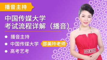 艺考/高考 中国传媒大学考试流程解析