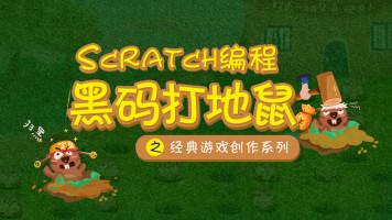 小黑码Scratch游戏编程-打地鼠项目式教学