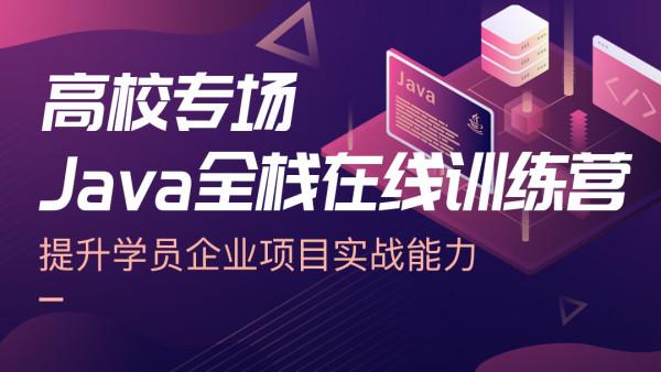 Java全栈工程师实战课程,高校专场Java全栈在线训练营