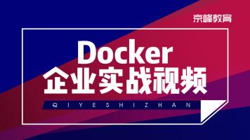 吴光科-Docker容器企业实战剖析