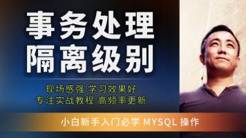 不会mysql事务处理与隔离级别那可不妙,php程序员学习宝典