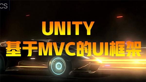 基于MVC的UI框架-unity2019