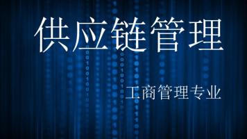 供应链管理-知名院校VIP精品课程