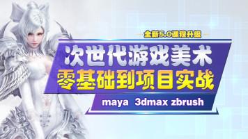 3d游戏美术/次世代/3dmax/maya/zbrush/