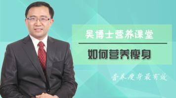 吴为群博士讲营养——营养瘦身