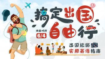搞定出国自由行—出国旅游实用英语指南