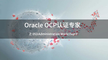 Oracle OCP认证专家  之 053 Administration Workshop II