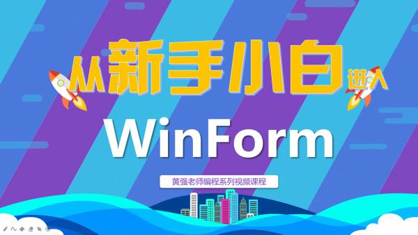 Net工程师开发课程,从新手小白进入WinForm编程 (VS2019)