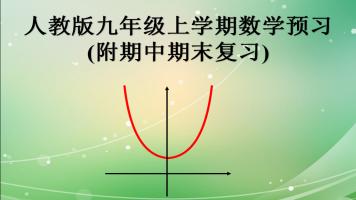 人教版九年级上学期数学预习(附期中期末复习)