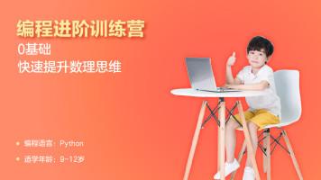 码极客Python免费课第一期